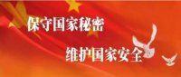 《中华人民共和国保守国家秘密法实施条例》国务院令第646号2014