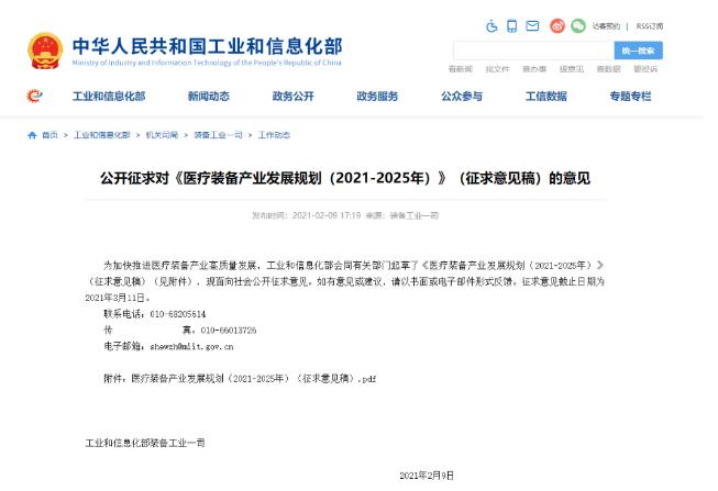 工信部公开征求对《医疗装备产业发展规划(2021-2025年)》的意见