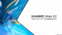 今晚8点:华为新一代折叠屏旗舰MateX2将发布,真正的无缝设计
