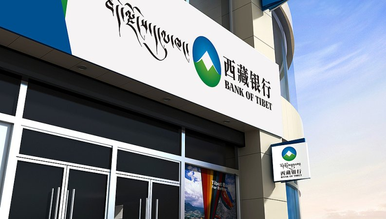 「星案例」西藏银行携手XSKY:雪域高原上的分布式存储应用实践