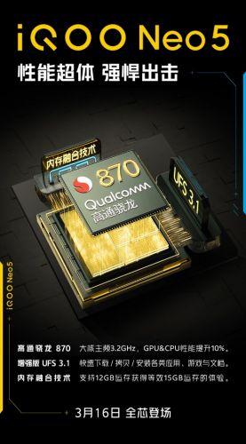 """定位""""双芯旗舰"""",iQOO Neo5新品将于3月16日19:30正式亮相"""