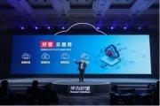 华为正式发布好望云服务 使能行业数字化转型