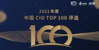 科技英雄问鼎 年度谁主沉浮 | 2021中国CIO年度重磅评选正式启动!