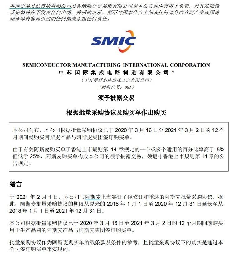 总价12亿美元,中芯国际与阿斯麦签订光刻机批量采购协议