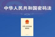 中华人民共和国密码法(2020年1月1日起施行)全文下载