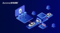 安克诺斯为智能汽车制造企业提供完整的数据保护解决方案