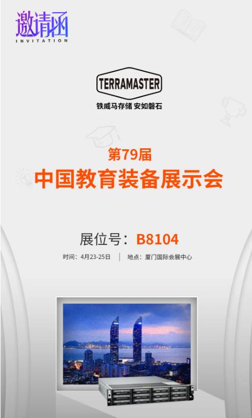 铁威马与你相约第79届中国教育装备展!
