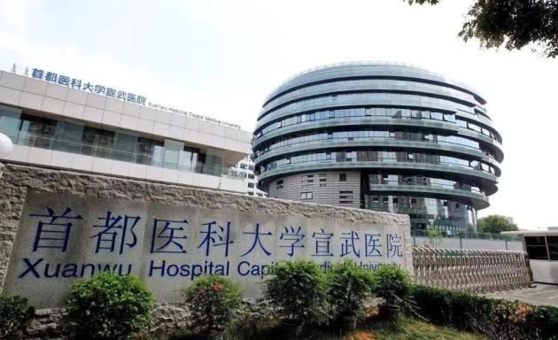 XSKY统一存储落地首都医科大学宣武医院