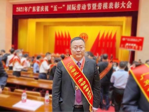 紫晶存储董事长郑穆荣获广东省五一劳动奖章